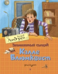 Астрид Линдгрен - Знаменитый сыщик Калле Блюмквист рискует