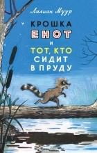 Лилиан Муур - Крошка Енот и Тот, кто сидит в пруду