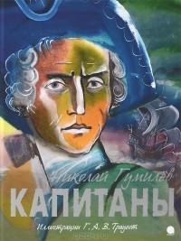 Николай Гумилёв - Капитаны