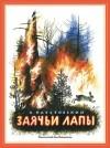 Константин Паустовский — Заячьи лапы