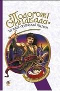 без автора - Подорожі Синдбада та інші арабські казки