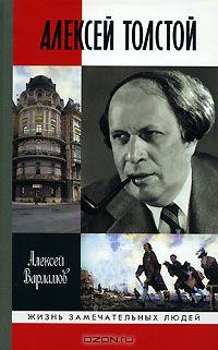 Алексей Варламов - Алексей Толстой