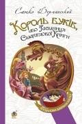Сашко Дерманський - Король буків, або Таємниця Смарагдової Книги