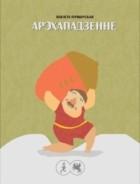 Віялета Пачкоўская - АрэхАПАдзенне