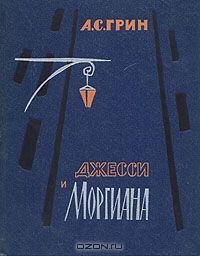 Александр Грин - Джесси и Моргиана. Сборник