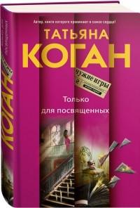 Татьяна Коган — Только для посвященных