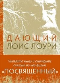 Лоис Лоури - Дающий