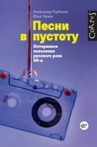 - Песни в пустоту. Потерянное поколение русского рока 90-х
