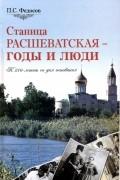 П. С. Федосов - Станица Расшеватская – годы и люди. К 210-летию со дня основания