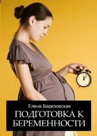 Подготовка к беременности березовская елена скачать