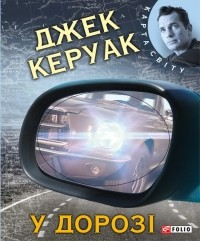 Джек Керуак - У дорозі