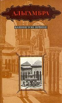 Вашингтон Ирвинг - Альгамбра (сборник)
