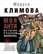 Маруся Климова — Моя антиистория русской литературы