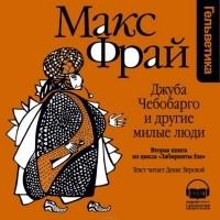 Макс Фрай - Джуба Чебобарго и другие милые люди