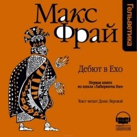Макс Фрай - Дебют в Ехо