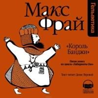 Макс Фрай - «Король Банджи»