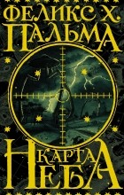 Феликс Х. Пальма - Карта неба