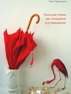 Таня Скарынкина - Книга для чтения вне помещений и в помещениях