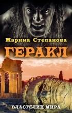 Степанова Марина - Геракл