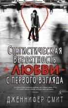 Дженнифер Смит - Статистическая вероятность любви с первого взгляда