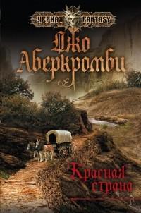 Джо Аберкромби - Красная страна