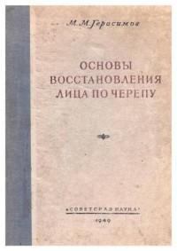 Михаил Герасимов - Основы восстановления лица по черепу