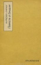 Мурасаки Сикибу - Повесть о Гэндзи (Гэндзи-моногатари). Приложение