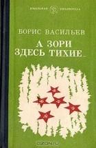 Борис Васильев - А зори здесь тихие… Пятница. Ветеран (сборник)