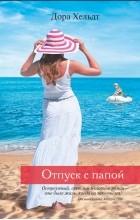 Дора Хельдт - Отпуск с папой