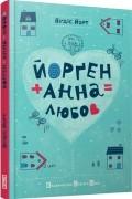 Вігдіс Йорт - Йорген + Анна = любов