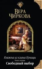 Вера Чиркова - Княжна из клана Куницы. Книга первая. Свободный выбор