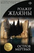 Роджер Желязны - Остров Мертвых