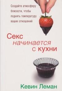 Книга секс начинается с кухни