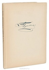 Александр Пушкин - Египетские ночи