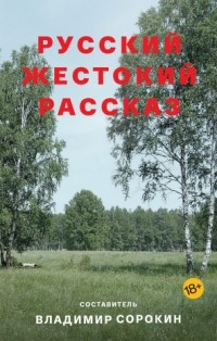 Антология - Русский жестокий рассказ (сборник)