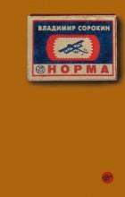 Владимир Сорокин - Норма