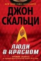 Джон Скальци - Люди в красном. Божественные двигатели