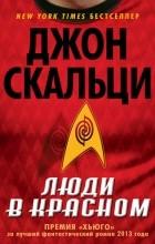 Джон Скальци - Люди в красном. Божественные двигатели (сборник)