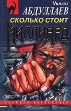 Чингиз Абдуллаев - Сколько стоит миллиард (сборник)