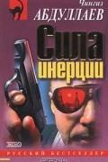 Чингиз Абдуллаев - Сила инерции (сборник)