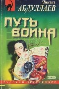 Чингиз Абдуллаев - Путь воина