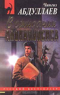 Чингиз Абдуллаев - В ожидании апокалипсиса