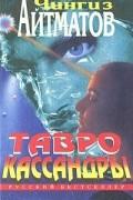 Чингиз Айтматов - Тавро Кассандры. Сборник