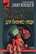 Александр Звягинцев - Русский Рэмбо для бизнес-леди
