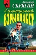 Александр Скрягин - Контрольный взрывпакет