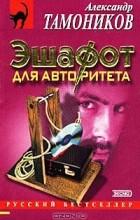 Александр Тамоников - Эшафот для авторитета