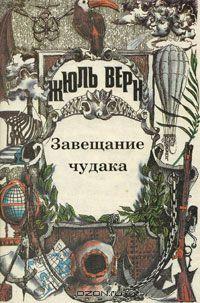 Жюль Верн - Завещание чудака. Рассказы (сборник)