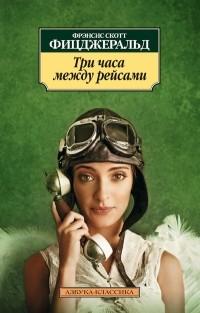 Фрэнсис Скотт Фицджеральд - Три часа между рейсами (сборник)