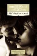 Януш Вишневский - 188 дней и ночей