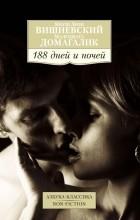 - 188 дней и ночей